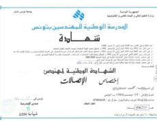 مدارس و مراحل تكوين المهندسين بتونس