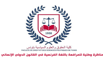 إعلام بخصوص فتح مناظرة وطنية للمرافعة باللغة الفرنسية في القانون الدولي الإنساني