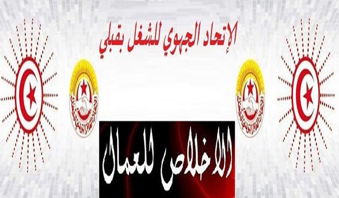 الإتحاد الجهوي للشغل بقبلي يصدر برقية اضراب في قطاع التعليم العالي