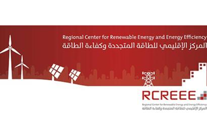 المركز الإقليمي للطاقة المتجددة وكفاءة الطاقة: برنامج تدريب لإختصاصات عديدة