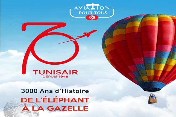 جامعة تونس المنار : الطيران للجميع