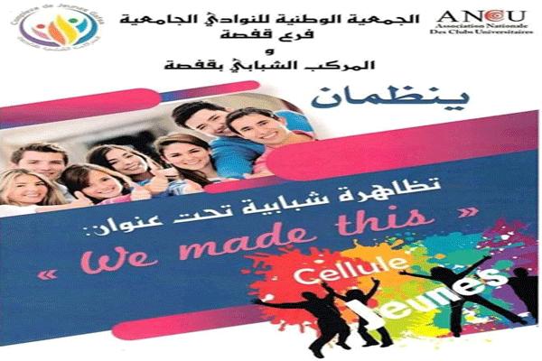 جامعة قفصة : تظاهرة شبابية – We made this