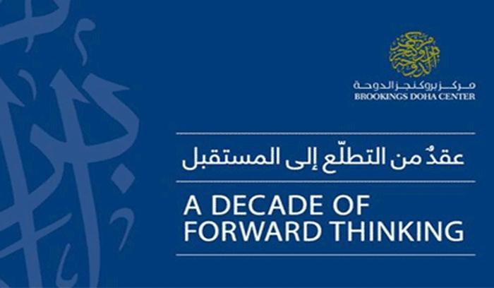 مسابقة مركز بروكنجز الدوحة البحثيّة للشباب العربي