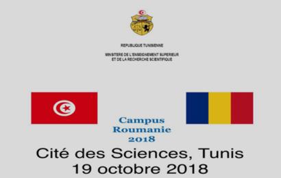 معرض الجامعات الرومانية في تونس