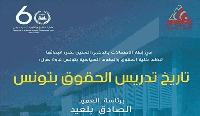 ندوة علمية حول تاريخ تدريس الحقوق بتونس