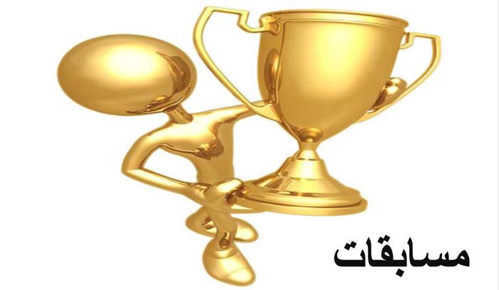 الترشح لنيل جائزة أفضل مديرة للسنة في تونس
