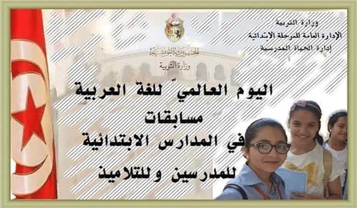 فتح باب الترشح للمسابقة الوطنية الخاصة باليوم العالمي للغة العربية