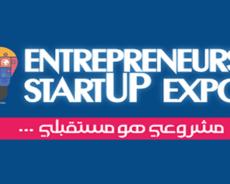النسخة الرابعة من صالون رواد الأعمال و معرض المشاريع المبتدئة(startup)