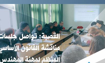 مستجدات عمادة المهندسين التونسيين لشهر أكتوبر 2018