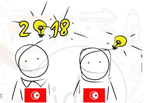 منتدى المعلمين المبدعين التونسيين لسنة 2018