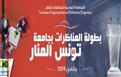 الترشح لبطولة المناظرات بجامعة تونس المنار جانفي 2018