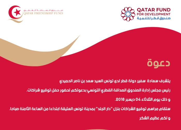 امضاء اتفاقيات شراكة جديدة بين صندوق الصداقة القطري بتونس وعدد من المؤسسات المالية