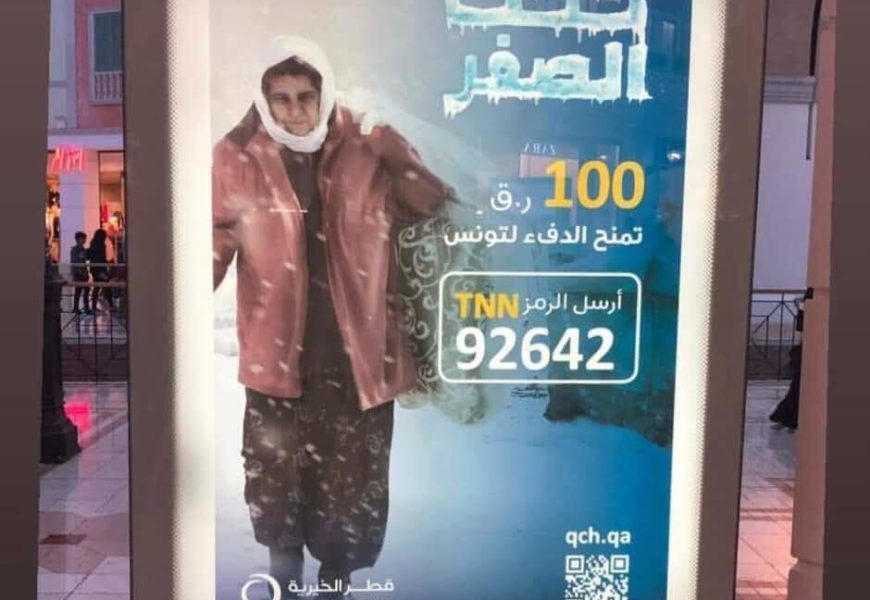 لافتة إشهارية في قطر لإعانة تونس تثير الجدل عبر مواقع التواصل الإجتماعي