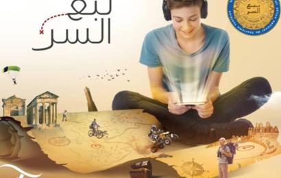مسابقة ترفيهيّة لاكتشاف كنوز تونس و التشجيع على السياحة الداخلية