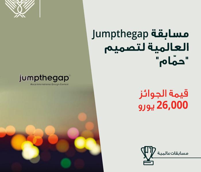 مسابقة jumpthegap  العالمية لتصميم حمام يخص المهندسون المعماريون