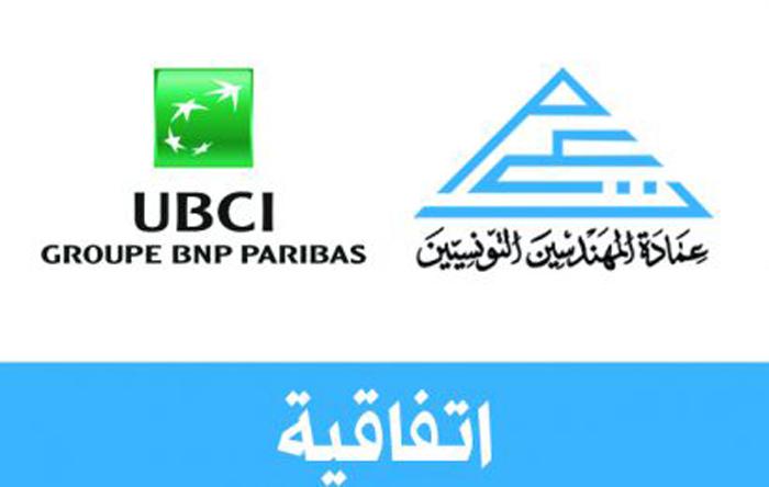عرض الاتحاد البنكي للتجارة والصناعة UBCI لفائدة المهندسين