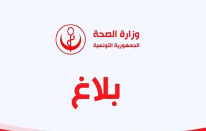 وزارة الصحة تنشر قائمة المنتجات المسرطنة و تحذر من استهلاك مواد مهربة