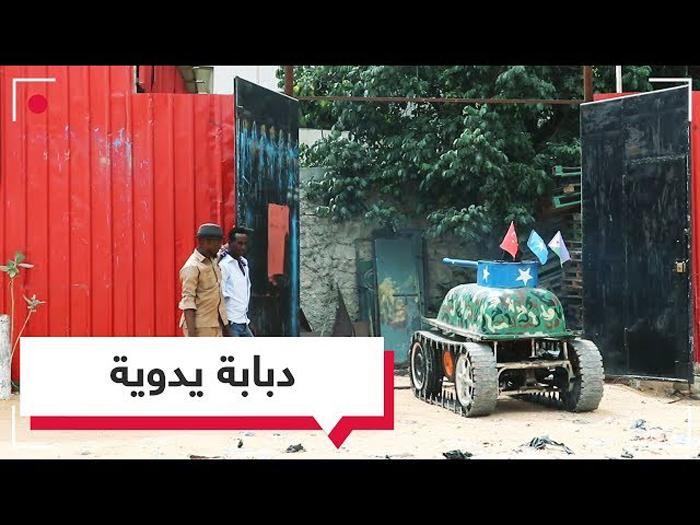 الصومال: شاب يصمم دبابة