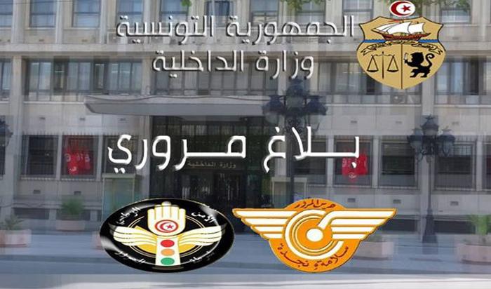 بلاغ مروري محين: انقطاع حركة المرور بهذه الطرقات