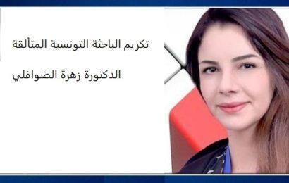 """تتويج باحثة تونسية بمنحة """"لوريال يونسكو للنساء والعلوم"""""""
