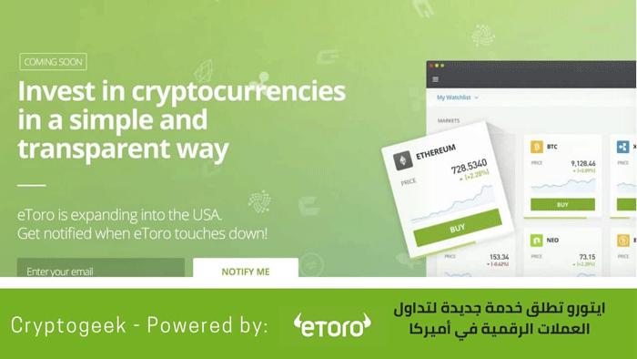 ايتورو تطلق خدمة جديدة لتداول العملات الرقمية في الولايات المتحدة الأمريكية