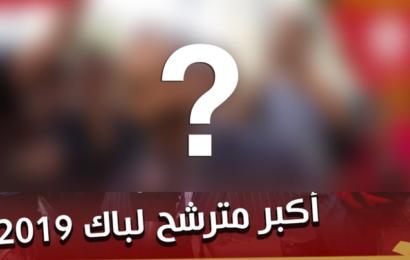أكبر مترشح للبكالوريا 2019 يتحدث!!!