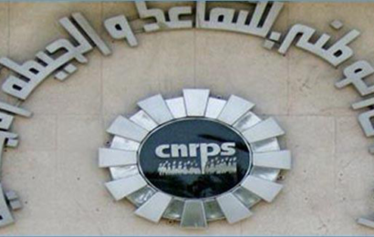 """إعلام: تعديل بلاغ مناظرة """"CNRPS"""""""