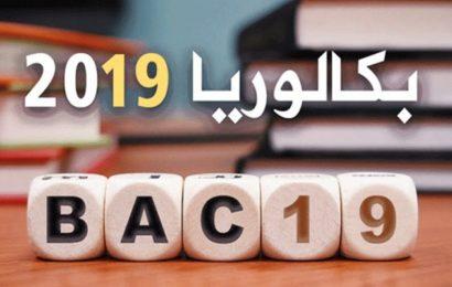 باكالوريا 2019 : العدد الجملي للناجحين