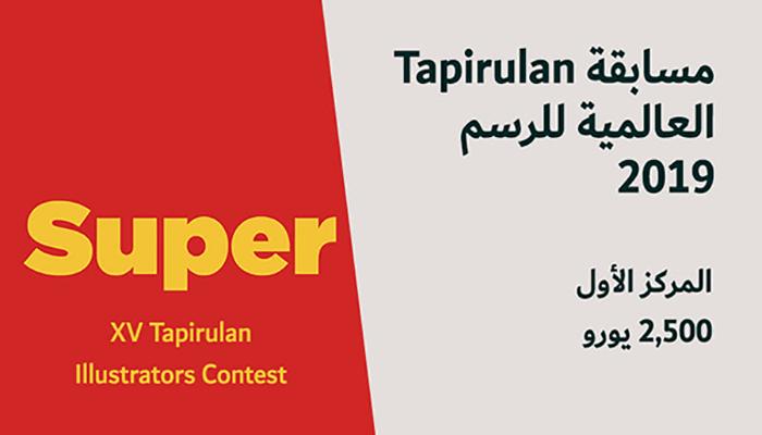 مسابقة TAPIRULAN العالمية للرسم 2019