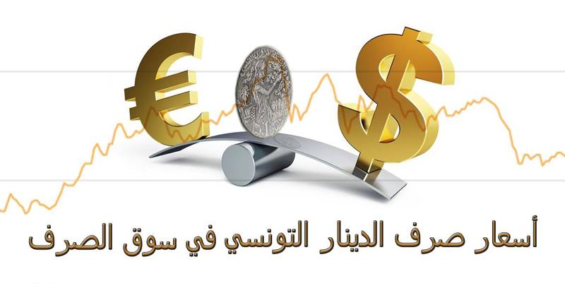 سعر صرف الدولار و الأورو بالدينار التونسي اليوم الإثنين 9 مارس 2020